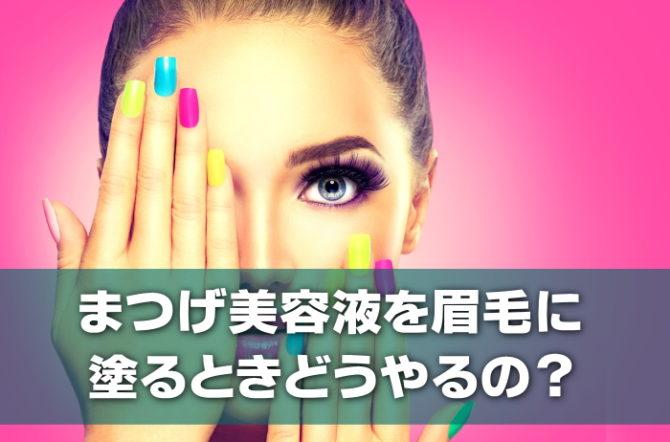 まつげ美容液を眉毛に 塗るときどうやるの?