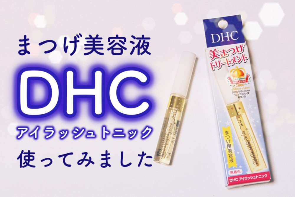 DHCまつげ美容液アイラッシュトニックの口コミ効果成分は?