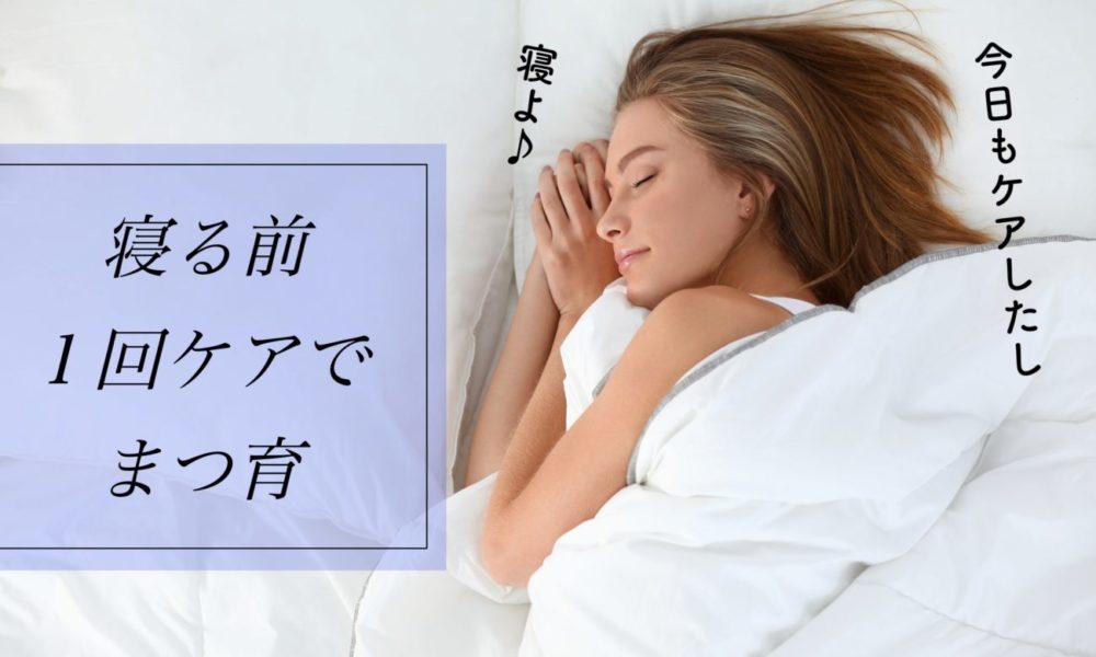 夜用まつげ美容液で寝る前一回だけの簡単ケア