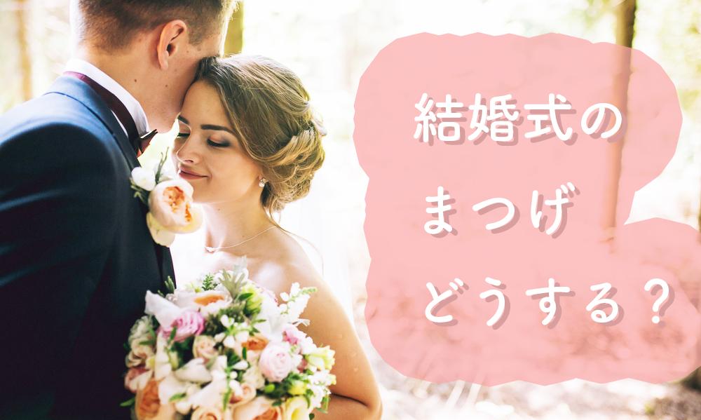 結婚式はマツエク?つけまつげ?